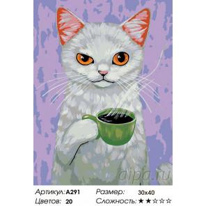 Количество цветов и сложность Утренний кофе Раскраска картина по номерам на холсте A291
