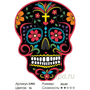 Количество цветов и сложность Калавера Катрина 1 Раскраска картина по номерам на холсте CP01