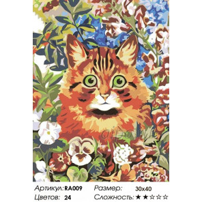 Количество цветов и сложность Котик в саду Раскраска картина по номерам на холсте RA009