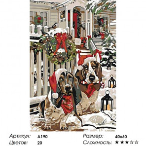 Накануне Рождества Раскраска картина по номерам на холсте A190