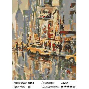 Городская жизнь (репродукция Брента Хейтона) Раскраска по номерам акриловыми красками на холсте Живопись по номерам