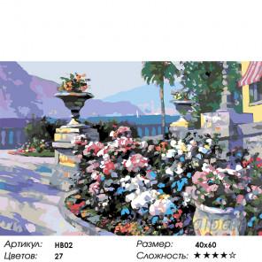 Количесвто цветов и сложность Очарование Средиземноморья Живопись по номерам