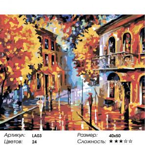 Количество цветоа и сложжность Осенний этюд Раскраска по номерам акриловыми красками на холсте Живопись по номерам