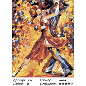 раскладка Танец (художник Леонид Афремов) Раскраска по номерам на холсте Живопись по номерам