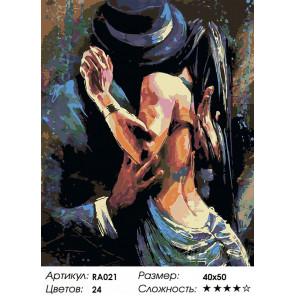 1 В ритме танго (художник Колин Стэплес) Раскраска по номерам на холсте Живопись по номерам