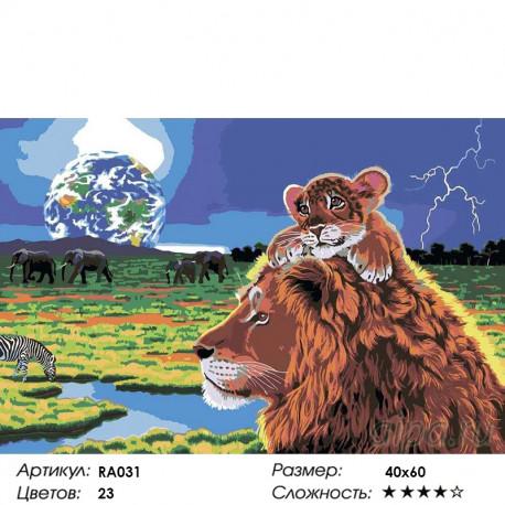 Сложность Король лев Раскраска по номерам на холсте Живопись по номерам