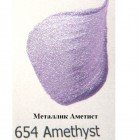 654 Аметист Металлик Акриловая краска FolkArt Plaid