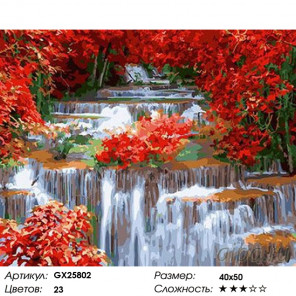 Количество цветов и сложность Осенний водопад Раскраска по номерам на холсте GX25802