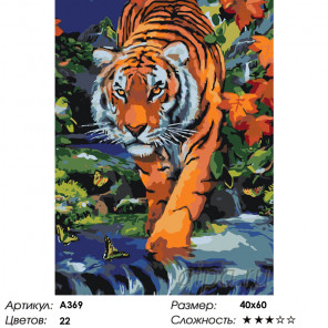 Количество цветов и сложность Тигр осенью Раскраска по номерам на холсте Живопись по номерам A369