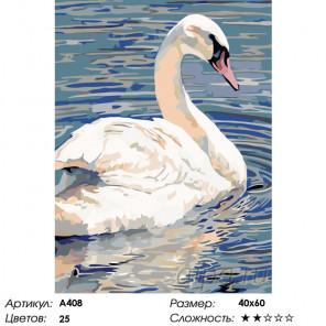 Количество цветов и сложность Прекрасный лебедь Раскраска по номерам на холсте Живопись по номерам A408