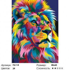 Количество цветов и сложность Радужный портрет льва Раскраска по номерам на холсте Живопись по номерам PA114