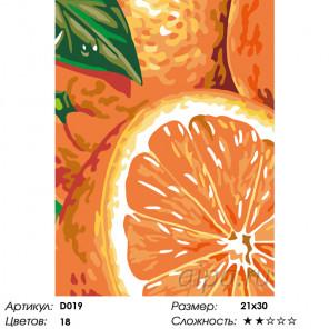 Количество цветов и сложность Апельсиновый аромат Раскраска по номерам на холсте Живопись по номерам D019