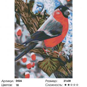 Снегирь на боярышнике Раскраска по номерам на холсте Живопись по номерам D026