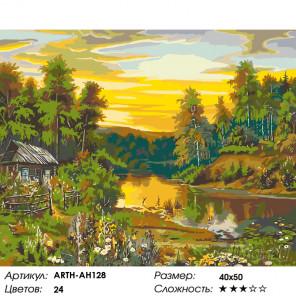 Количество цветов и сложность Домик у реки Раскраска по номерам на холсте Живопись по номерам ARTH-AH128