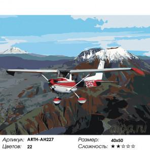 Количество цветов и сложность Путешественники Раскраска по номерам на холсте Живопись по номерам ARTH-AH227