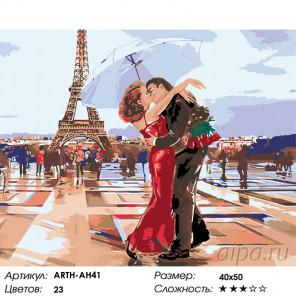 Атмосфера Парижа Раскраска по номерам на холсте Живопись по номерам ARTH-AH41