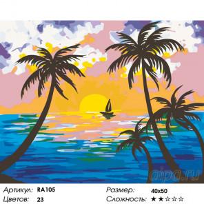 Количество цветов и сложность Парус на закате Раскраска по номерам на холсте Живопись по номерам RA105