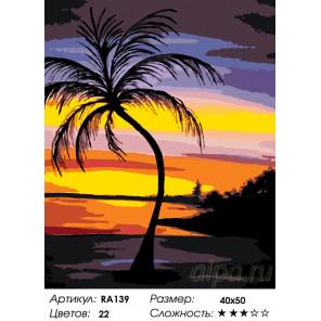 Количество цветов и сложность Закат на райском острове Раскраска по номерам на холсте Живопись по номерам RA139