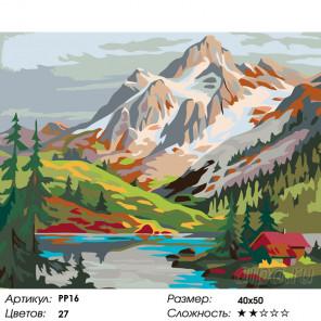 Количество цветов и сложность Горное озеро Раскраска по номерам на холсте Живопись по номерам PP16