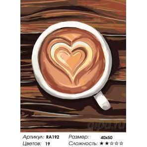Количество цветов и сложность Любимый капучино Раскраска по номерам на холсте Живопись по номерам RA192