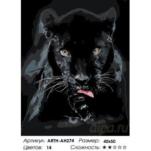 Чистоплотная пантера Раскраска по номерам на холсте Живопись по номерам ARTH-AH274