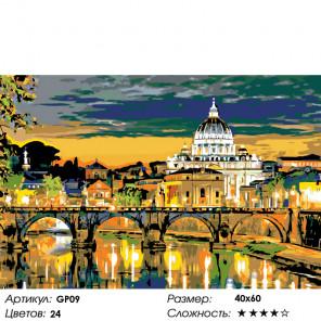 Количество цветов и сложность Вечер в Риме Раскраска по номерам на холсте Живопись по номерам GP09