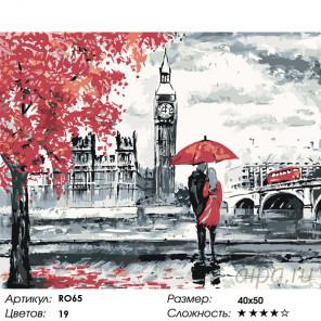 Количество цветов и сложность Осень в Лондоне Раскраска по номерам на холсте Живопись по номерам RO65