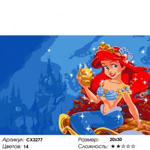 Количество цветов и сложность Принцесса Ариэль Раскраска по номерам на холсте CX3277