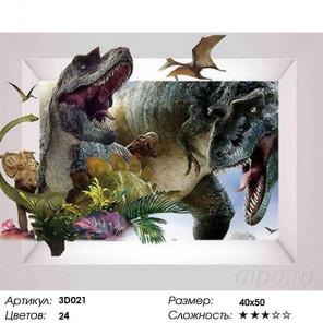 Количество цветов и сложность Большие динозавры Раскраска картина по номерам 3D на холсте 3D021