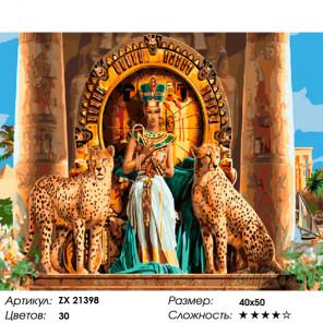 Количество цветов и сложность Царица Египта Раскраска картина по номерам на холсте ZX 21398