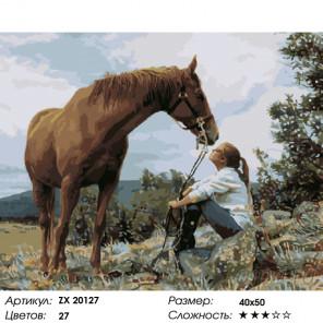 Количество цветов и сложность Обожаю лошадей Раскраска картина по номерам на холсте ZX 20127