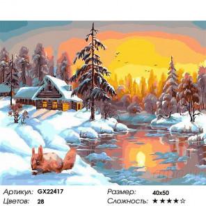 Лесная гостья Раскраска картина по номерам на холсте GX22417