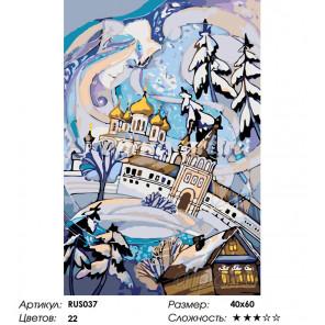 Количество цветов и сложность Снежная королева Раскраска по номерам на холсте Живопись по номерам RUS037