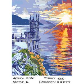 Количество цветов и сложность Закат над Черным морем Раскраска по номерам на холсте Живопись по номерам RUS041