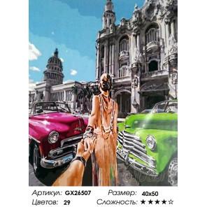 Следуй за мной.Куба Раскраска картина по номерам на холсте GX26507