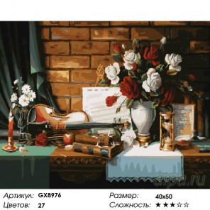 Количество цветов и сложность Уют дома Раскраска картина по номерам на холсте GX8976